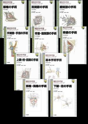 <整形外科手術イラストレイテッド>全10冊セット