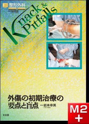 整形外科 Knack & Pitfalls 外傷の初期治療の要点と盲点