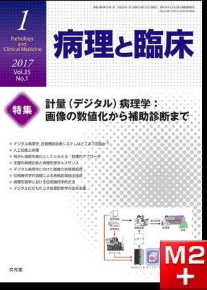 病理と臨床 2017年 1月号(35巻1号)計量(デジタル)病理学:画像の数値化から補助診断まで