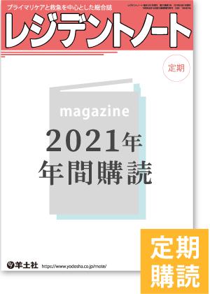 「レジデントノート」月刊誌 2021年定期購読(2021年4月号~2022年3月号)