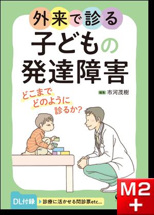 外来で診る子どもの発達障害~どこまでどのように診るか?