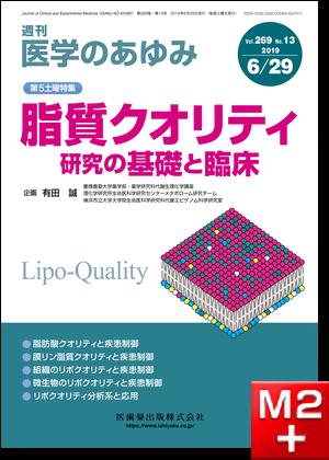 医学のあゆみ269巻13号 脂質クオリティ研究の基礎と臨床