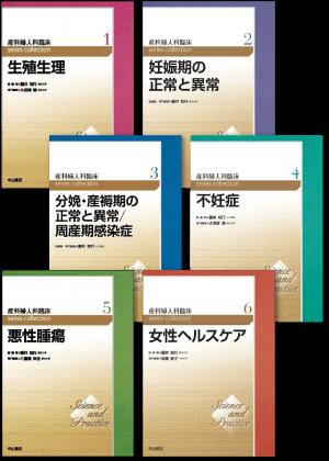 <Science and Practice 産科婦人科臨床シリーズ >1〜6巻セット