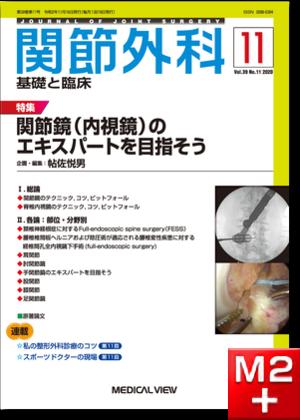 関節外科 2020年11月号 Vol.39 No.11 関節鏡(内視鏡)のエキスパートを目指そう