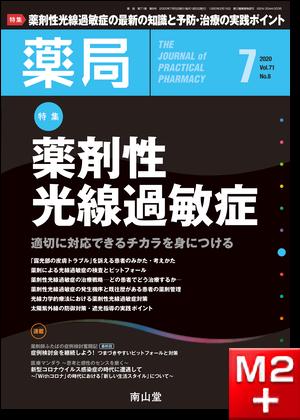 薬局 2020年7月 Vol.71 No.8 薬剤性光線過敏症~適切に対応できるチカラを身につける