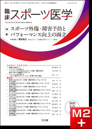 臨床スポーツ医学  2020年10月号(37巻10号) スポーツ外傷・障害予防とパフォーマンス向上の両立