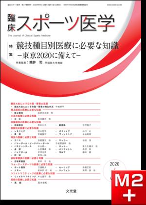 臨床スポーツ医学 2020年4月号(37巻4号)競技種目別医療に必要な知識~東京2020に備えて