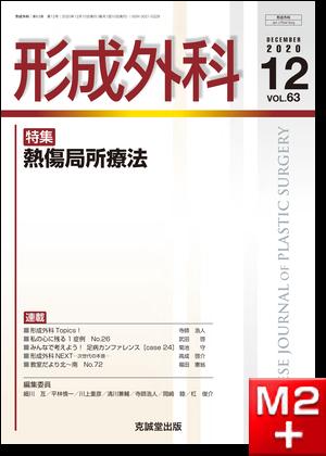 形成外科 2020年12月号【特集】熱傷局所療法