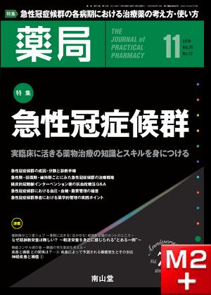 薬局 2019年11月 Vol.70 No.12 急性冠症候群~実臨床に活きる薬物治療の知識とスキルを身につける
