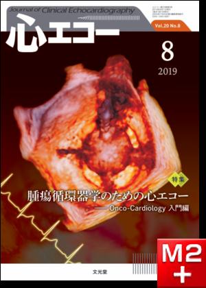 心エコー 2019年8月号(20巻8号)腫瘍循環器学のための心エコー~Onco-Cardiology 入門編