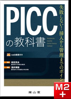 PICCの教科書~失敗しない!挿入から管理までのポイント