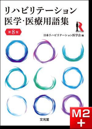 リハビリテーション医学・医療用語集 第8版