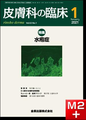 皮膚科の臨床 2021年1月号 63巻1号 特集 水疱症【電子版】