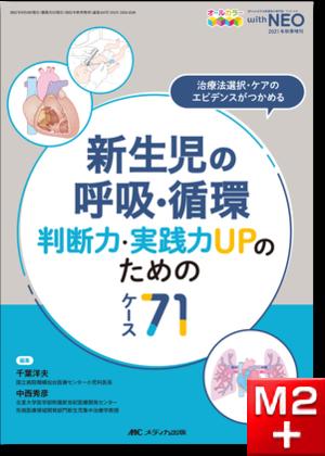 赤ちゃんを守る医療者の専門誌 with NEO2021年秋季増刊 新生児の呼吸・循環 判断力・実践力UPのためのケース71