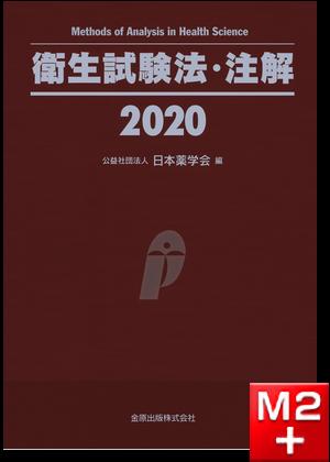 衛生試験法・注解 2020