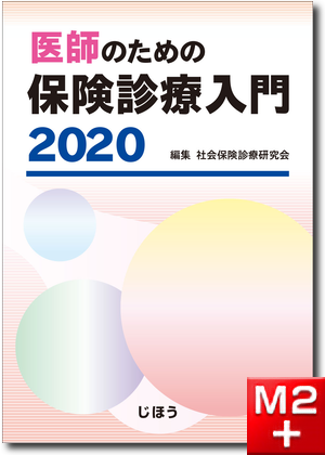 医師のための保険診療入門2020