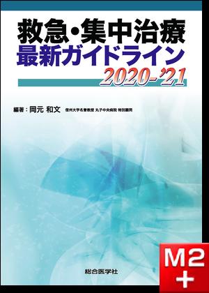 救急・集中治療最新ガイドライン 2020-'21