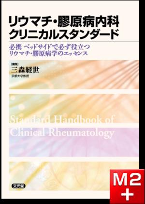 リウマチ・膠原病内科クリニカルスタンダード