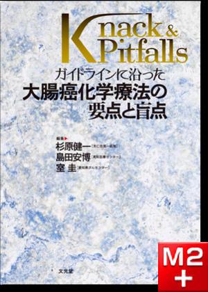 Knack & Pitfalls ガイドラインに沿った 大腸癌化学療法の要点と盲点