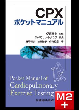 CPXポケットマニュアル