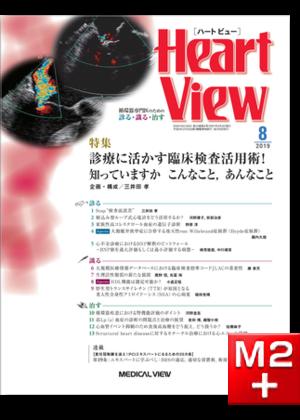 Heart View 2019年8月号 Vol.23 No.8 診療に活かす臨床検査活用術! -知っていますか こんなこと,あんなこと-