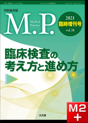 Medical Practice 2021年臨時増刊号 臨床検査の考え方と進め方