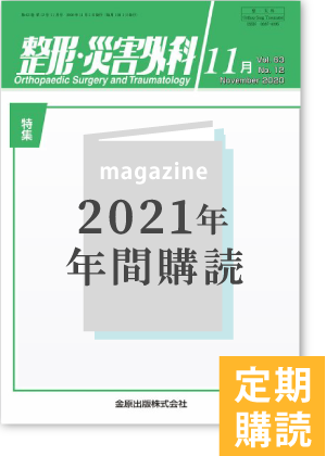 整形・災害外科(2021年度年間購読)
