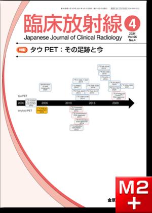 臨床放射線 2021年4月号 66巻4号 特集 タウPET:その足跡と今 【電子版】