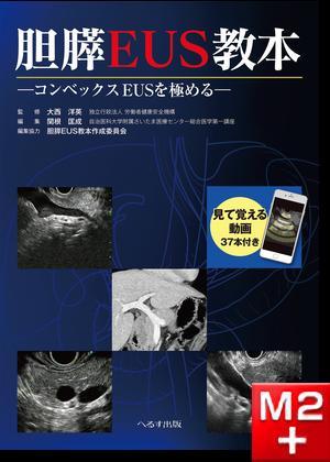 胆膵EUS教本~コンベックスEUSを極める 見て覚える 動画37本付き