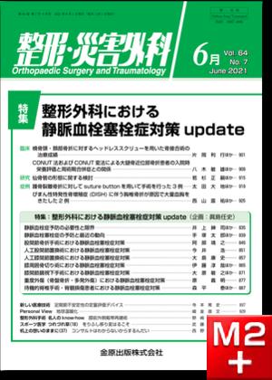整形・災害外科 2021年6月号 64巻7号 特集 整形外科における静脈血栓塞栓症対策update 【電子版】