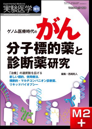 実験医学増刊 Vol.38 No.15 ゲノム医療時代のがん分子標的薬と診断薬研究