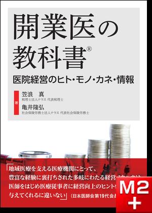 開業医の教科書 医院経営のヒト・モノ・カネ・情報