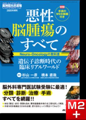 脳神経外科速報2020年増刊 悪性脳腫瘍のすべて ―Neuro-Oncologyの教科書―