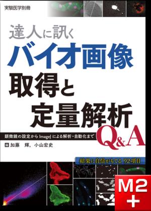 実験医学別冊 達人に訊くバイオ画像取得と定量解析Q&A 顕微鏡の設定からImageJによる解析・自動化まで
