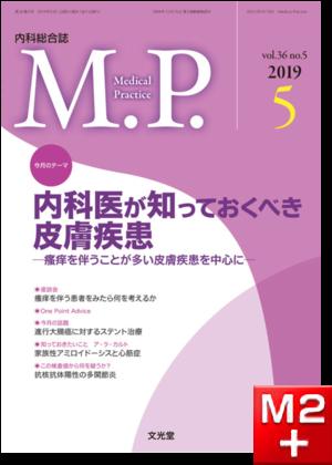 Medical Practice 2019年 5月号(36巻5号)内科医が知っておくべき皮膚疾患~瘙痒を伴うことが多い皮膚疾患を中心に