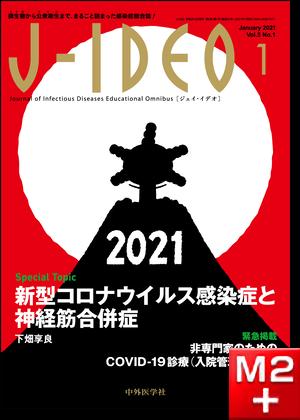 J-IDEO Vol.5 No.1 新型コロナウイルス感染症と神経筋合併症