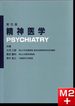 精神医学 第5版