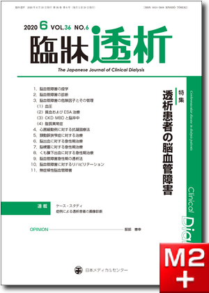 臨牀透析 2020 Vol.36 No.6 透析患者の脳血管障害