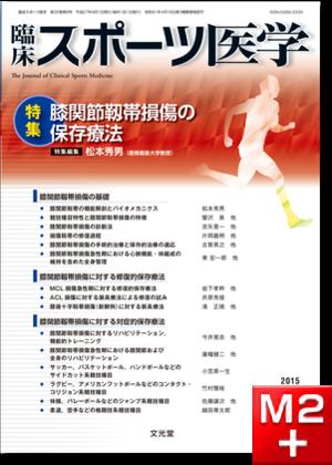 臨床スポーツ医学 2015年9月号(32巻9号)膝関節靱帯損傷の保存療法