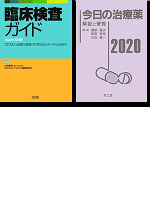 [202010] 新製品-臨床検査ガイド・今日セット