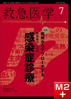 救急医学 2021年7月号 第45巻第8号 症候からアプローチする 救急医のための感染症診療