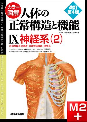 カラー図解 人体の正常構造と機能 第9巻 神経系(2) 第4版