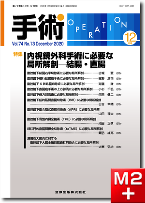 手術 2020年12月号 74巻13号 特集 内視鏡外科手術に必要な局所解剖─結腸・直腸―【電子版】
