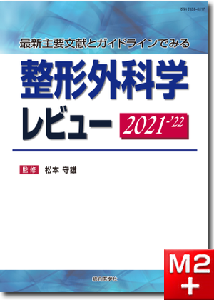 —最新主要文献とガイドラインでみる—整形外科学レビュー 2021-'22