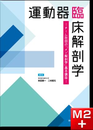 運動器臨床解剖学―チーム秋田の「メゾ解剖学」基本講座―