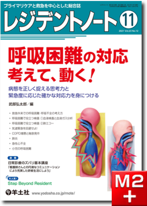 レジデントノート2021年11月 Vol.23 No.12 呼吸困難の対応 考えて、動く!~病態を正しく捉える思考力と緊急度に応じた確かな対応力を身につける