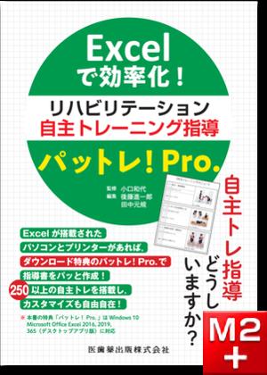 Excelで効率化! リハビリテーション自主トレーニング指導パットレ!Pro.
