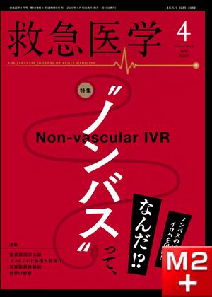 """救急医学 2020年4月号 第44巻第4号 """"ノンバス(Non-vascular IVR)""""って、なんだ!?"""