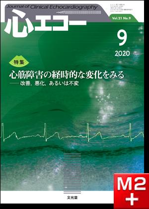 心エコー  2020年9月号(21巻9号) 心筋障害の経時的な変化をみる~改善,悪化,あるいは不変