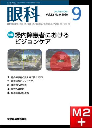 眼科 2020年9月号 62巻9号 特集 緑内障患者におけるビジョンケア【電子版】